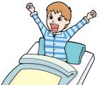 布団から起きる男児