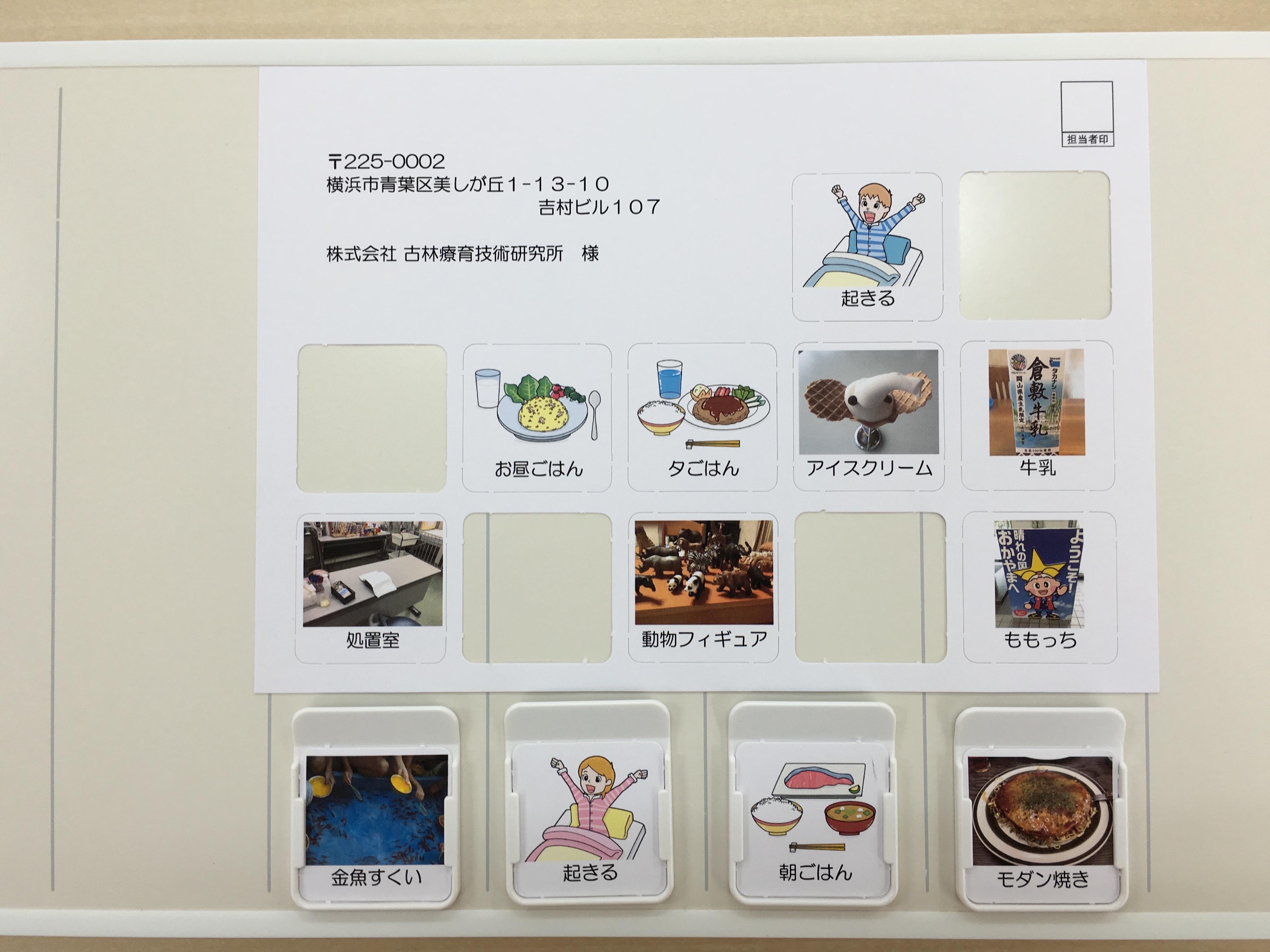 自閉症 絵カード 作成