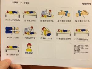 自閉症 絵カード 医療 心電図