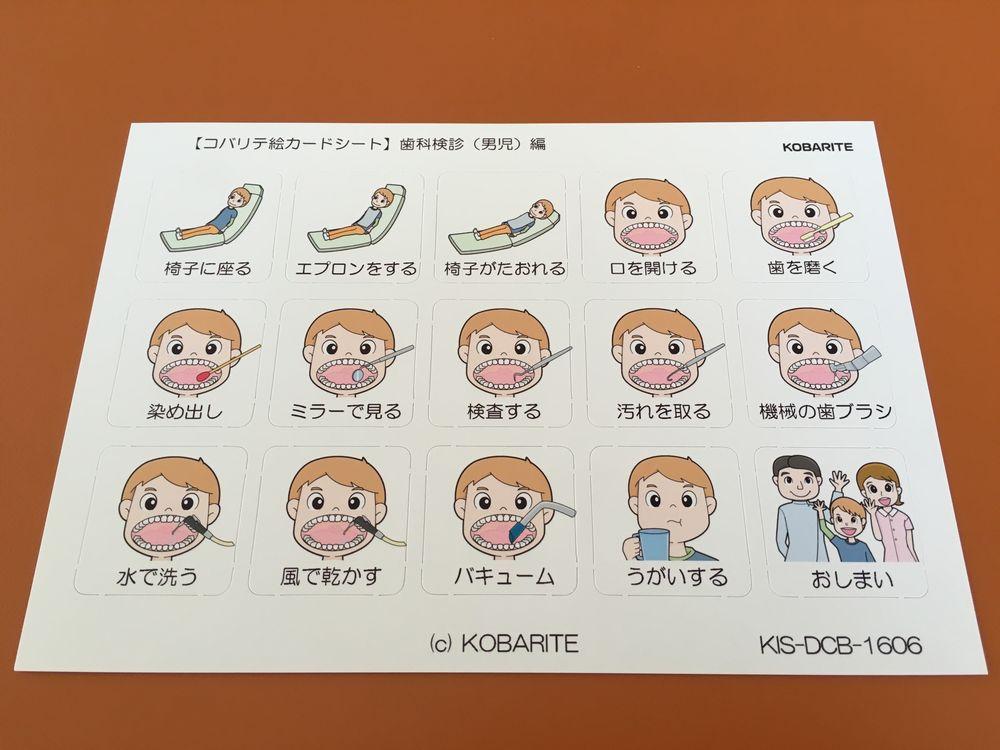 自閉症 歯科検診 絵カード 男児