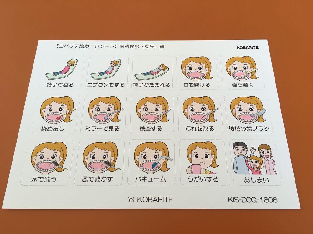 自閉症 歯科検診 女児 絵カード