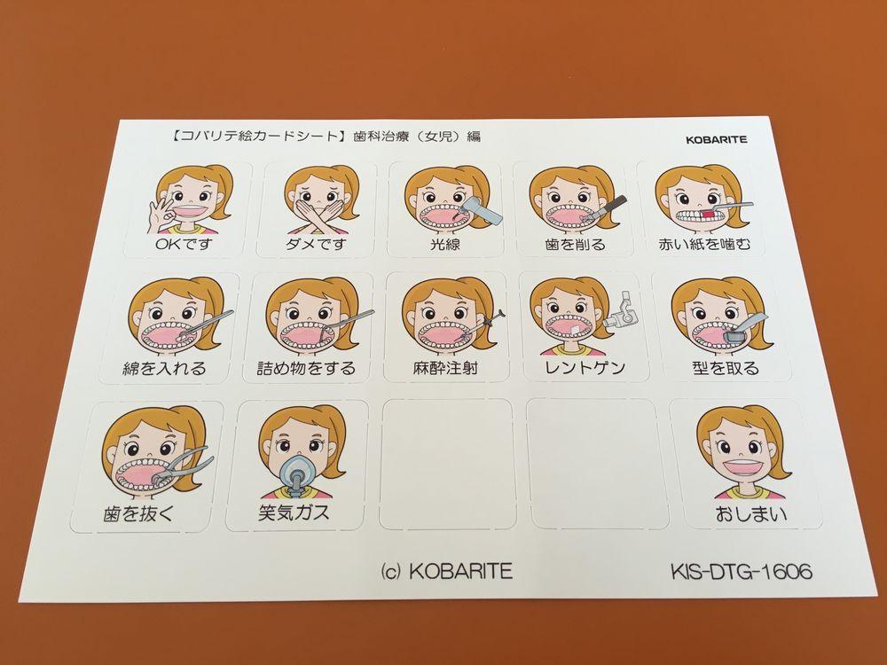 自閉症 絵カード 歯科治療 女児