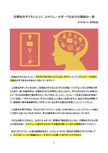 自閉症の子どもにとって、スケジュールボードは自分の頭脳の一部