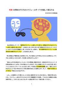 危険)自閉症の子どもをスケジュールボードで洗脳して操る方法
