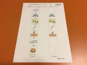 自閉症 発達障害 注射 絵カード 視覚支援 スケジュール