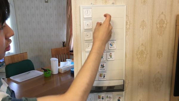 自閉症の子ども向けスケジュール表の教え方マニュアル(初級編)