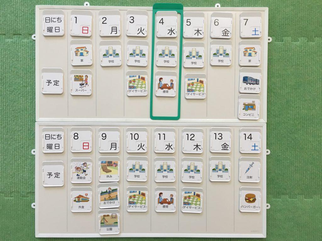 自閉症 カレンダー コバリテ 視覚支援 autism calendar