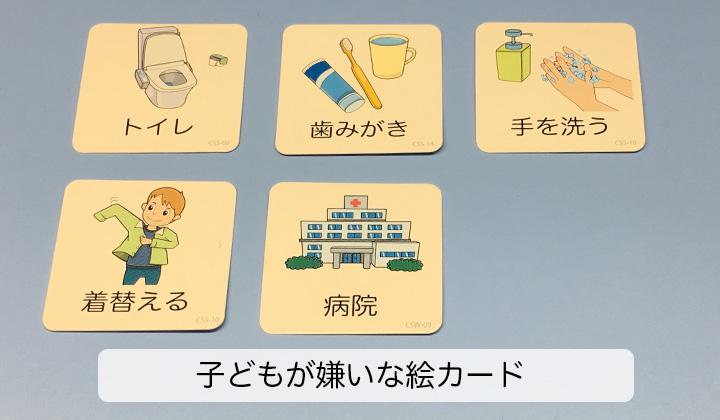 絵カード トイレ 歯磨き 手を洗う 着替える 病院