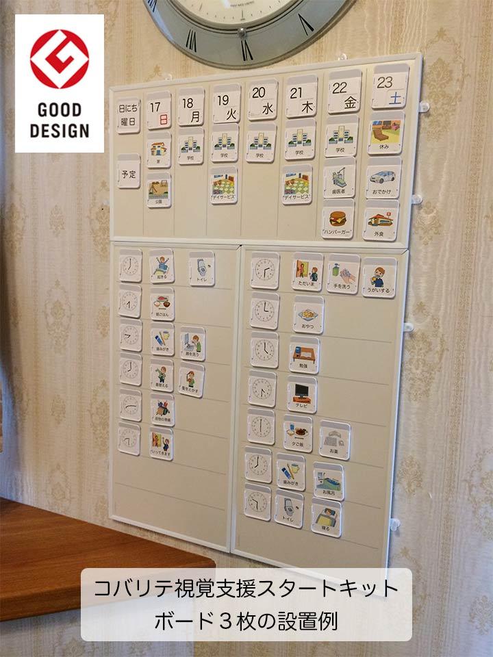 自閉症 カレンダー スケジュール autism calendar schedule board