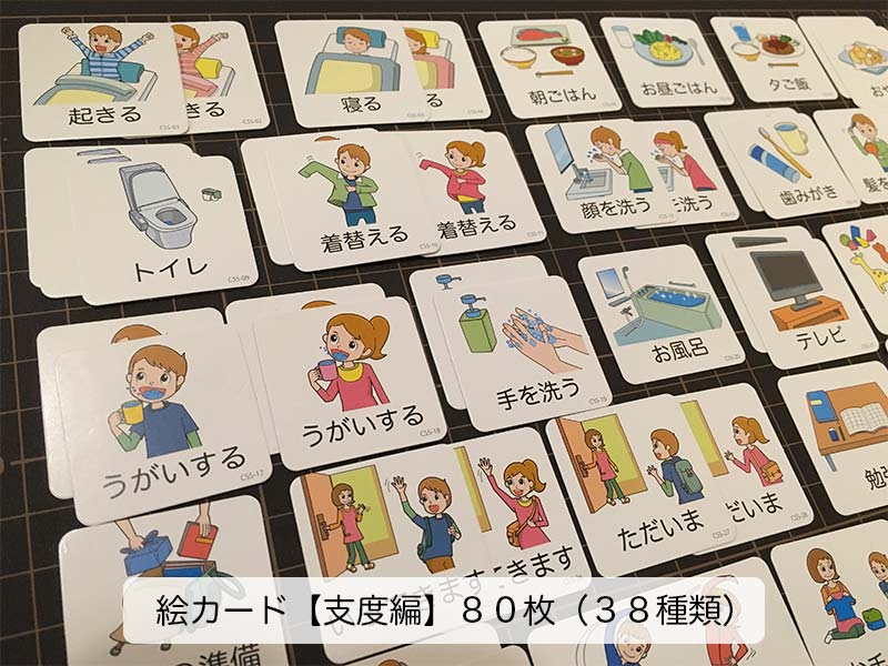 自閉症 絵カード お支度 日常生活