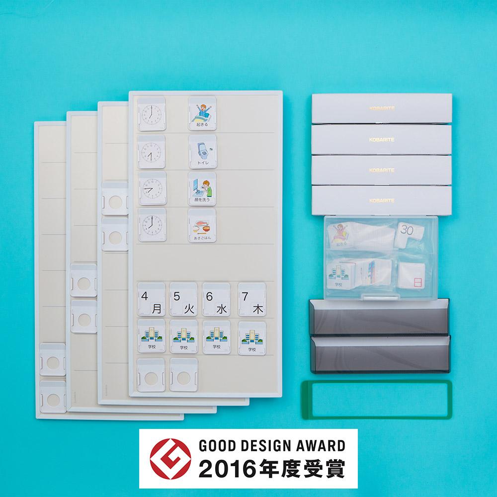 コバリテ視覚支援スタートキット(デラックス) 自閉症 スケジュール 絵カード カレンダー