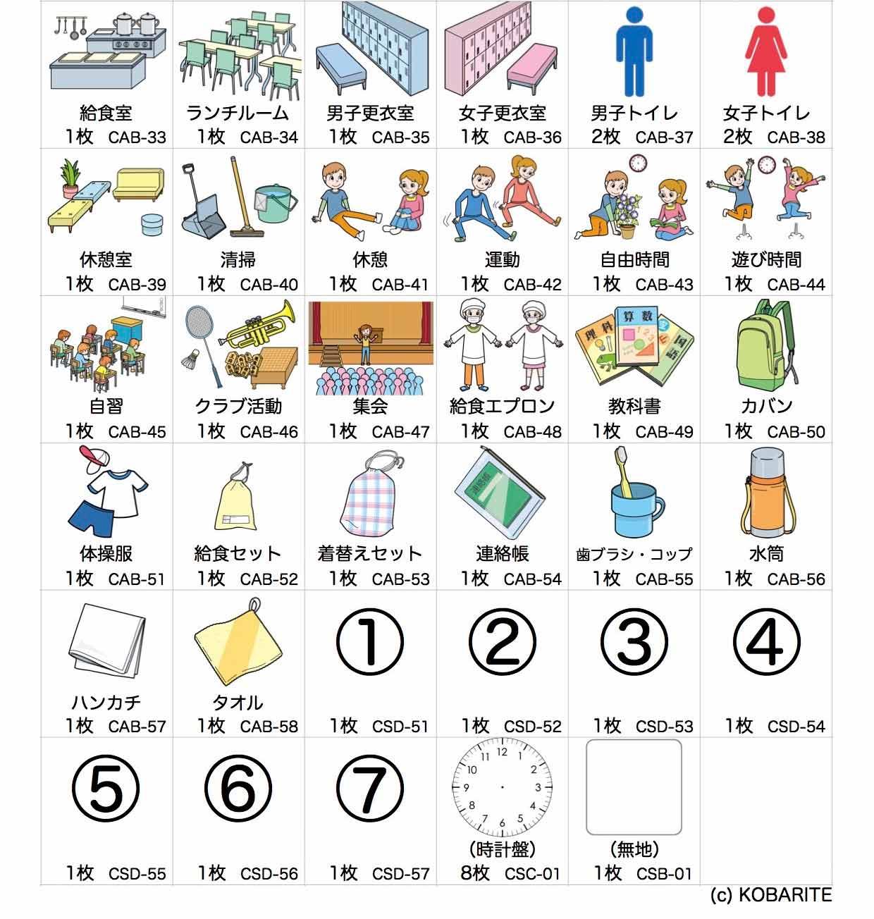 コバリテ絵カードセット(学校一日編)後半