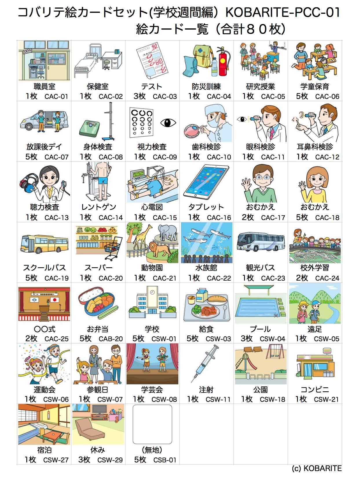 コバリテ絵カードセット(学校週間編)