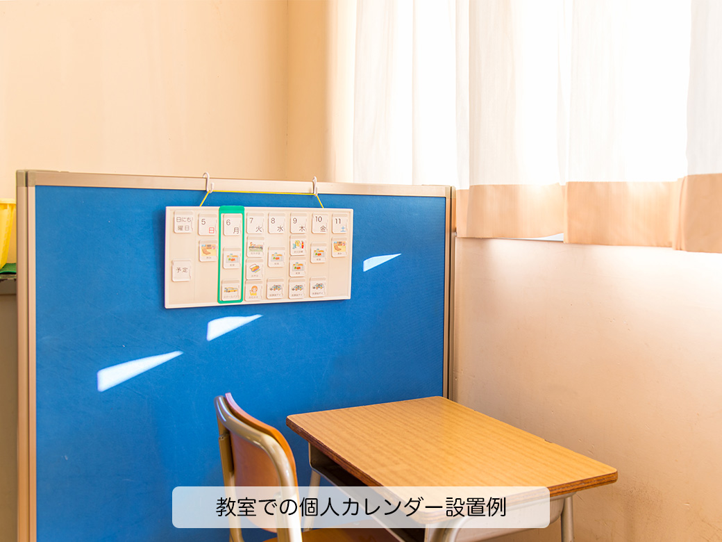 特別支援 教室 カレンダー 合理的配慮 発達障害