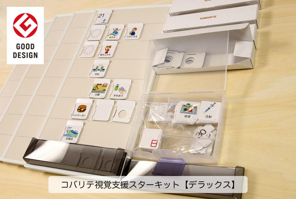 コバリテ視覚支援スタートキット 自閉症 スケジュールボード カレンダー 絵カード