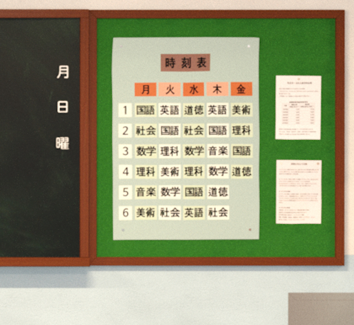 学級内の時間割表・時刻表