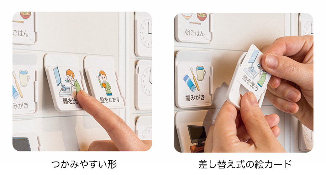 コバリテの特徴 つかみやすい形 差し替え式の絵カード