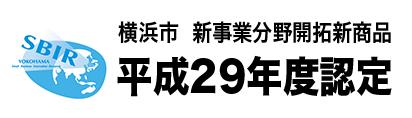 横浜市新事業分野開拓新商品
