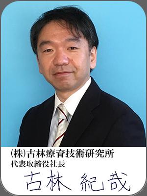 (株)古林療育技術研究所 代表取締役社長 古林紀哉