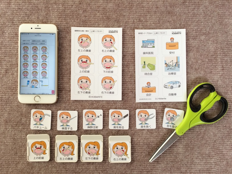 絵カード 歯磨き指導 歯科通院 歯科治療 自閉症 簡単メイキング