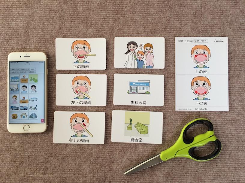絵カード 歯磨き指導 歯科通院 歯科治療 自閉症 簡単メイキング クレジットカードの大きさ