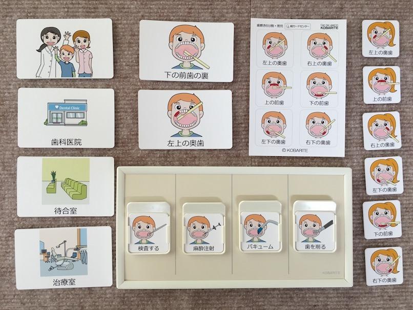 絵カード 歯磨き指導 歯科通院 歯科治療 自閉症