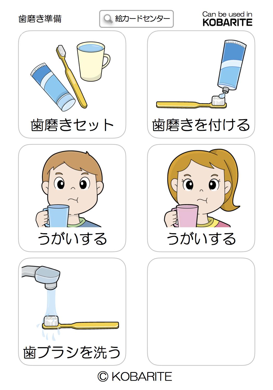 歯磨き準備 絵カード 自閉症 コバリテ