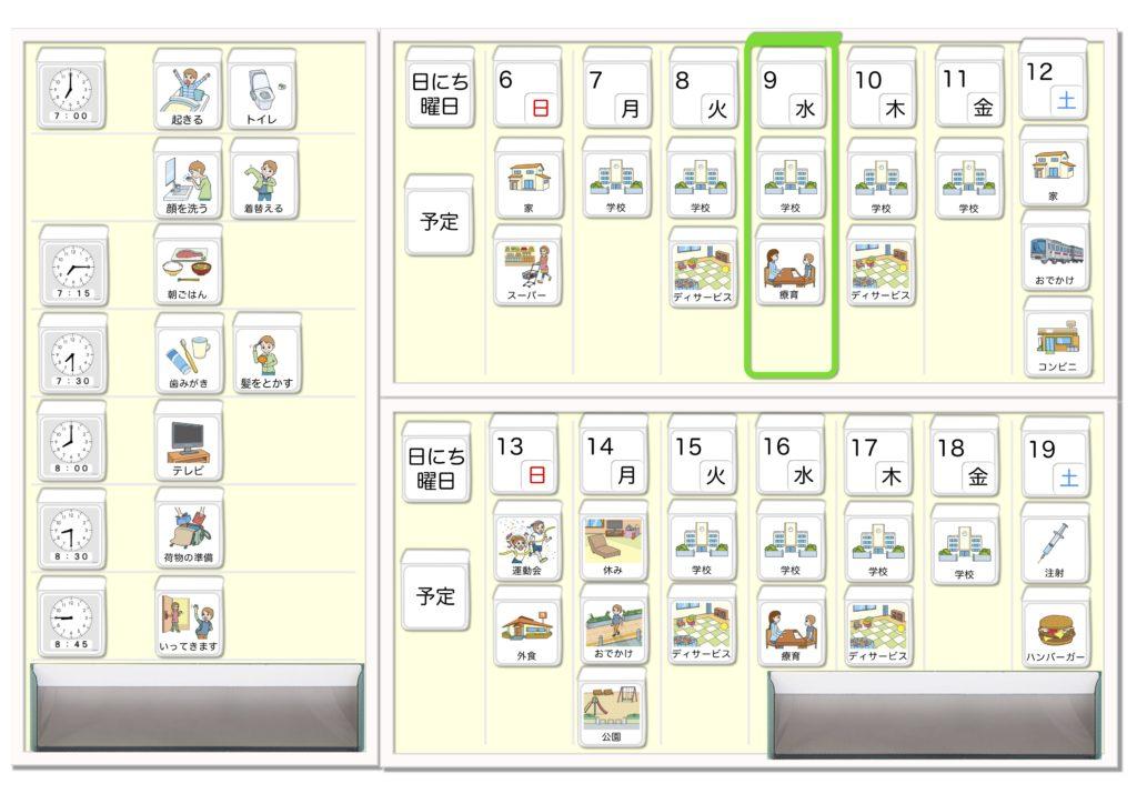 自閉症向け絵カードを使ったスケジュールとカレンダー