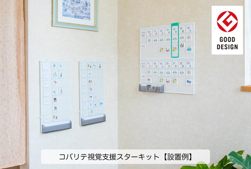 自閉症 スケジュール 絵カード コバリテ視覚支援スタートキット 設置例