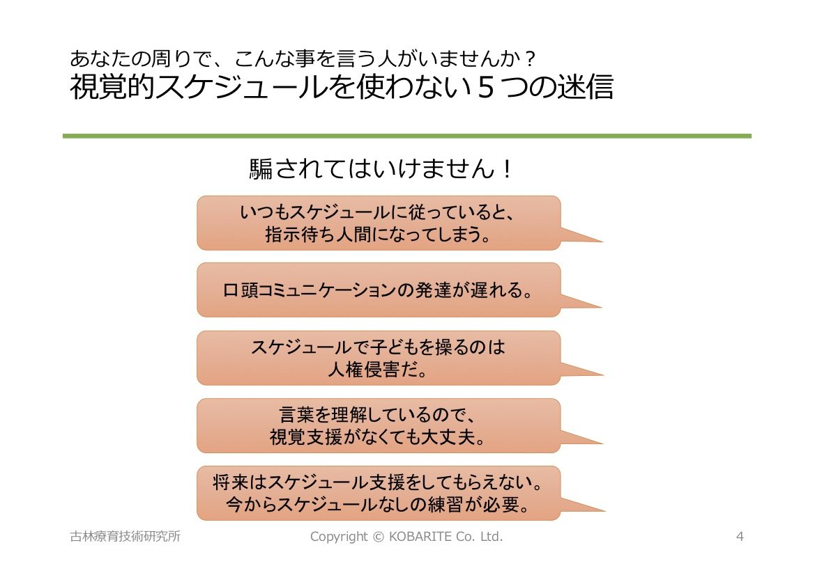 自閉症レクチャーノート - 視覚的スケジュールを使わない5つの迷信