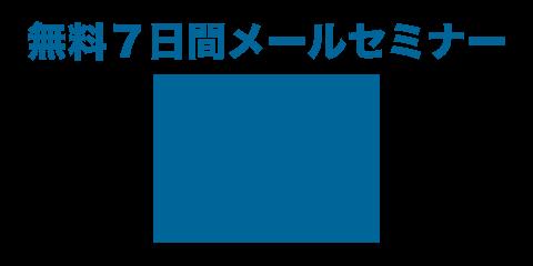 無料7日間メールセミナー