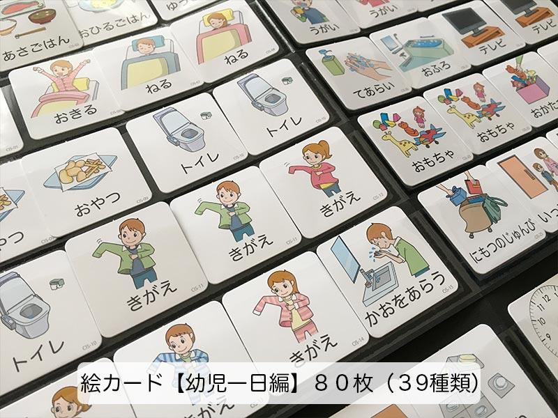 自閉症 絵カード 幼児一日編 コバリテ