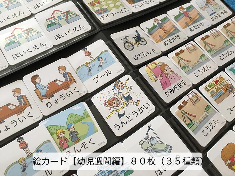 自閉症 絵カード 幼児週間編 コバリテ