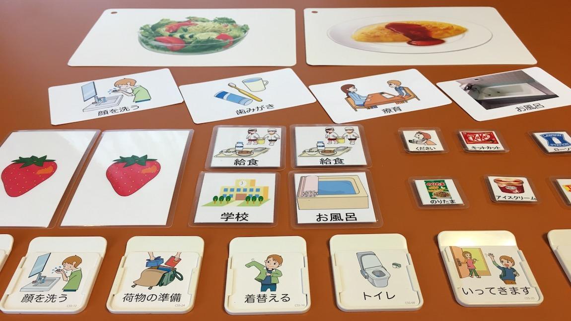 自閉症の支援に使う絵カードの種類