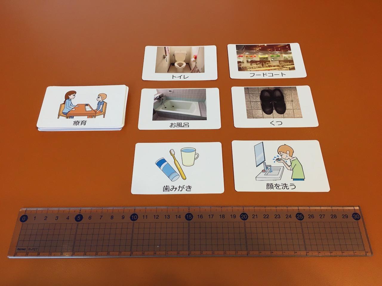 指示カード:自閉症の絵カード