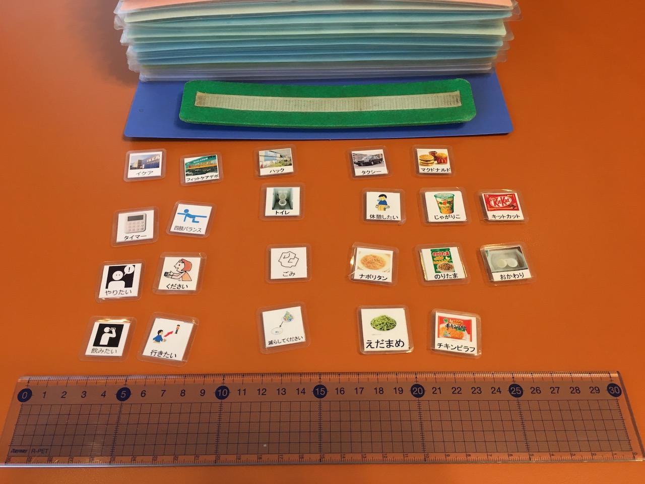 コミュニケーションカード:自閉症の絵カード