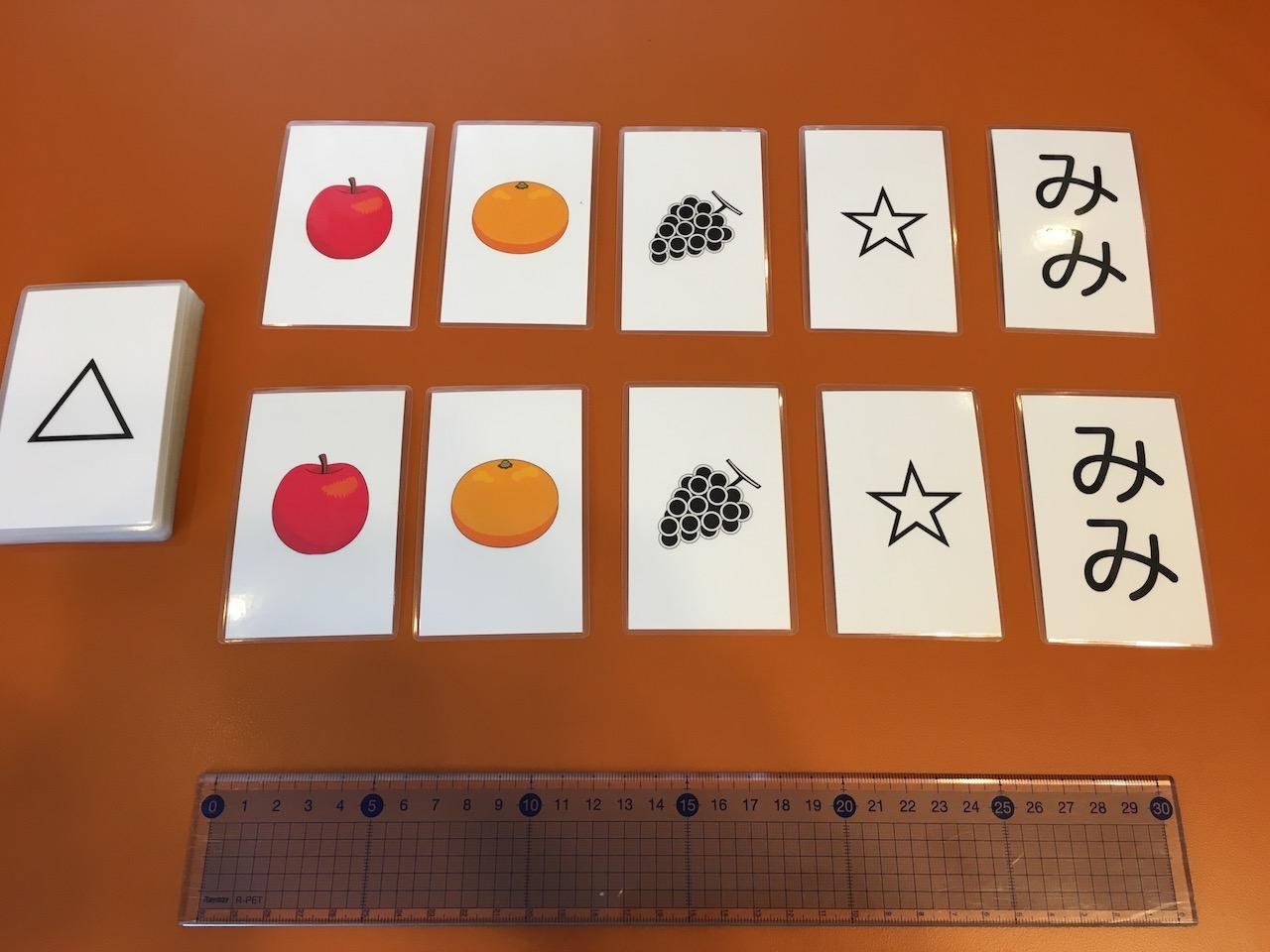 マッチングカード:自閉症の絵カード