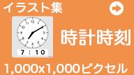 時計画像イラスト集 1,000x1,000ピクセル