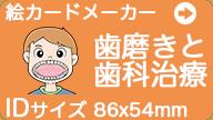 歯磨きと歯科治療 IDサイズ