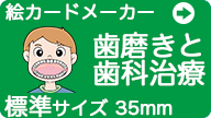 歯磨きと歯科治療 標準サイズ