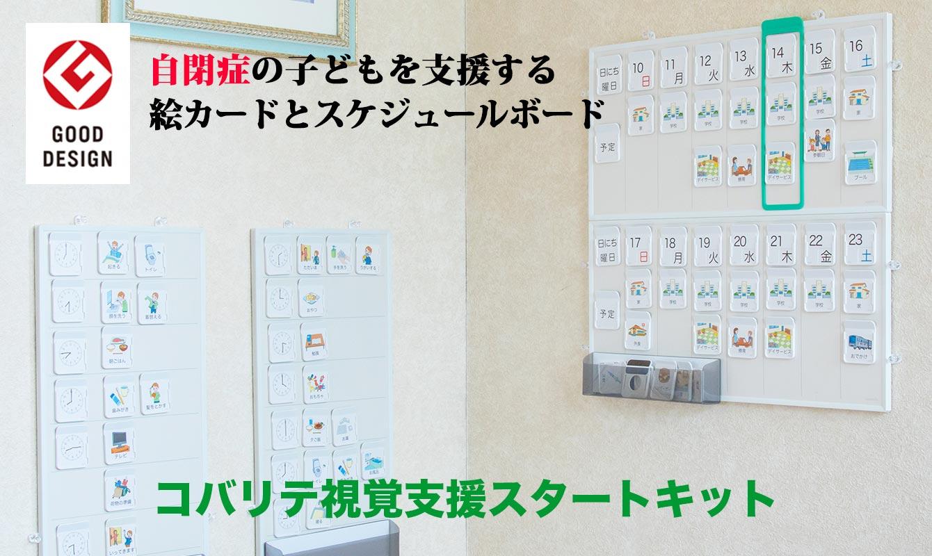 自閉症の子どもを支援する絵カードとスケジュール・カレンダー・ボード、コバリテ視覚支援スタートキット