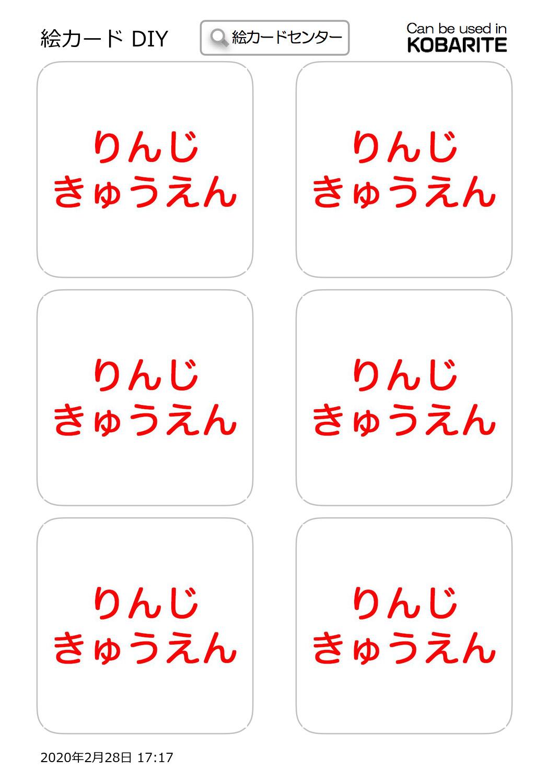 りんじきゅうえん 文字カード