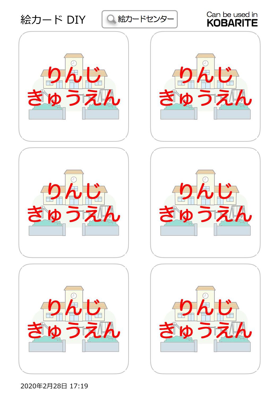 りんじきゅうえん 絵カード