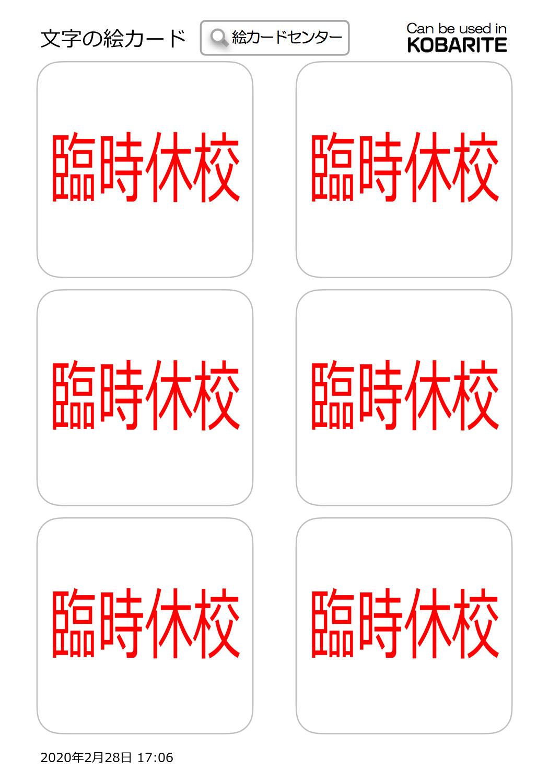 臨時休校 文字カード