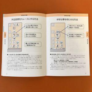 p.24 予定変更をスムースにする方法、p25 好きな事を待たせる方法