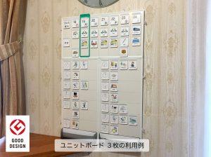 コバリテ視覚支援スタートキット ボード3枚の利用例